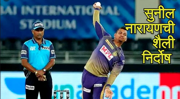 Sunil Narine action cleared