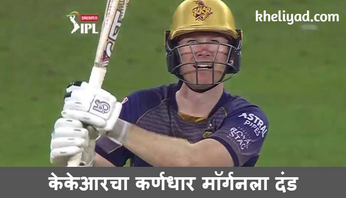 kkr-captain-morgan-fined-for-slow-over-rate